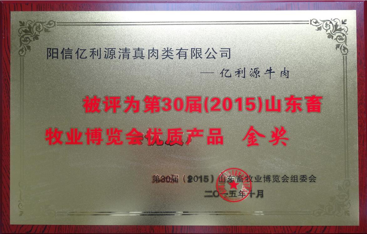 第30届(2015)山东畜牧业博览会优质产品-金奖